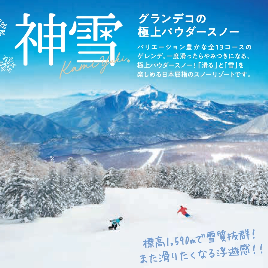 スキー場写真|Grandeco Snow Resort